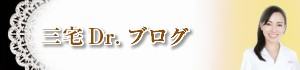 三宅Dr.ブログ