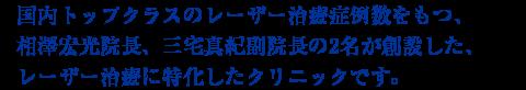 有名化粧品会社での開発顧問も務めた美容皮膚科のエキスパート医師相澤宏光、三宅真紀が全ての患者様の診断・治療を行います。