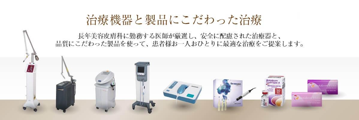 最新・豊富なレーザー治療をご提案します。