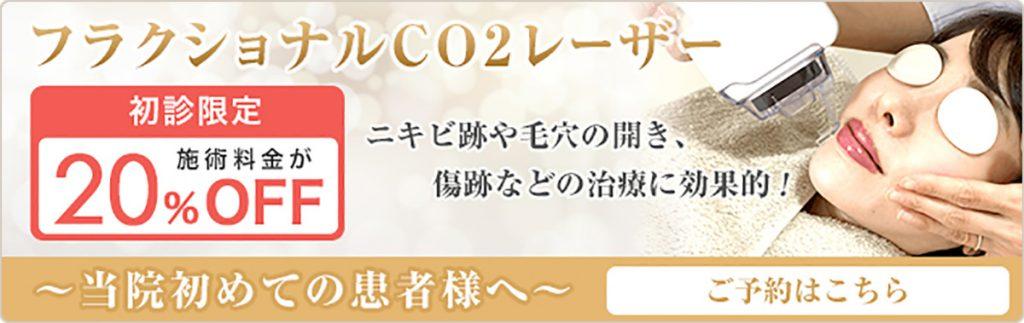 フラクショナルCO2レーザーキャンペーン
